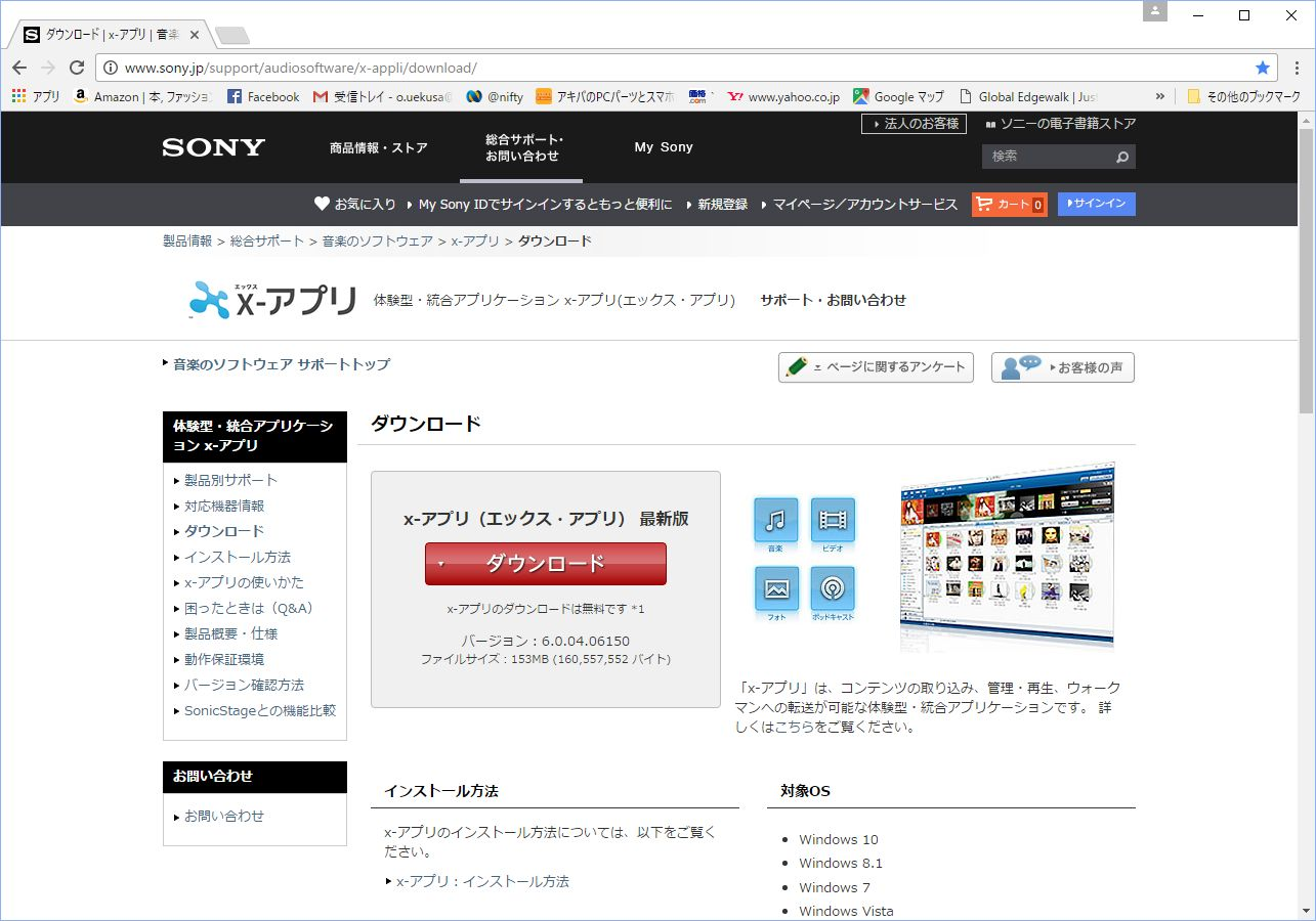 Sonyのサイトに行って、X,アプリをダウンロードする。